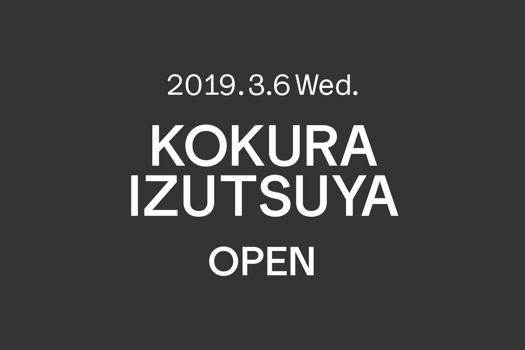 Marimekko 小倉店移転のお知らせ