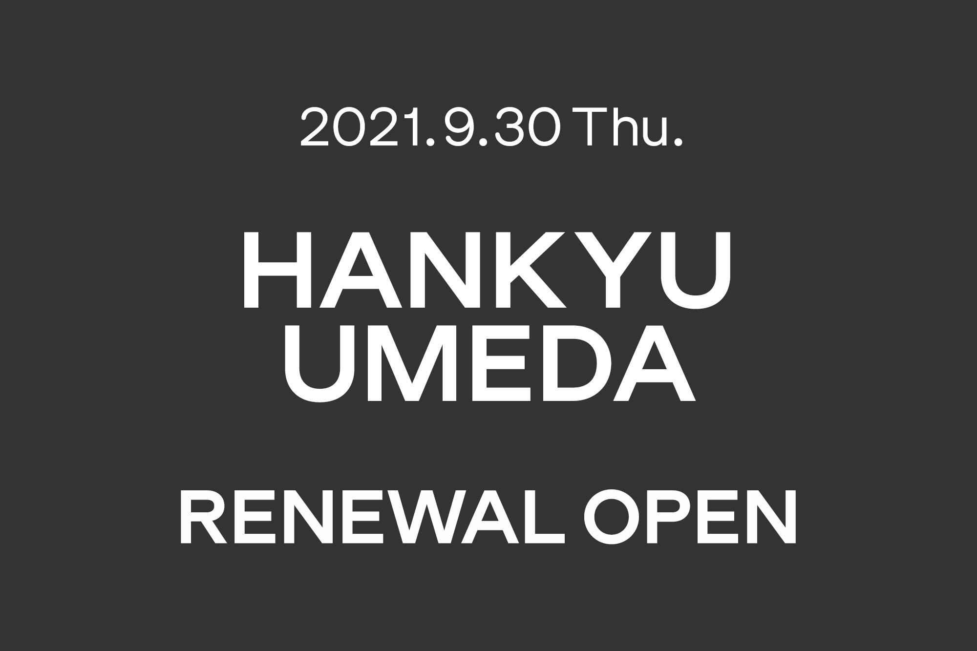 Marimekko 阪急うめだ本店 ラインナップ拡大のお知らせ